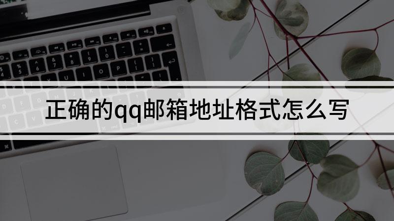 正确的qq邮箱地址格式怎么写