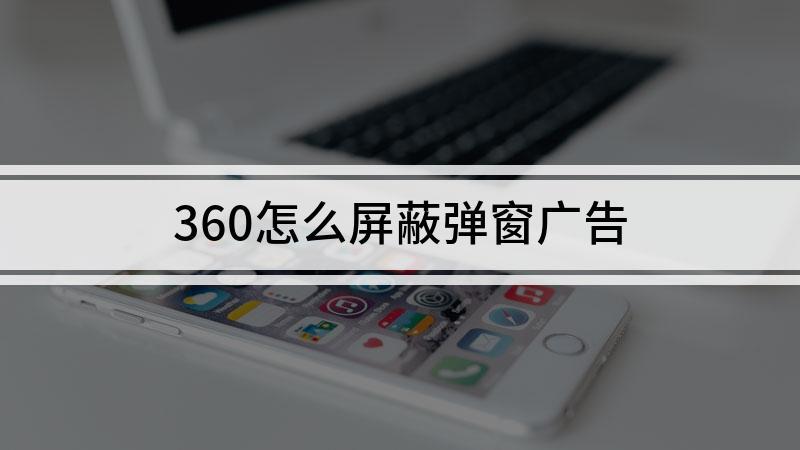 360怎么屏蔽弹窗广告