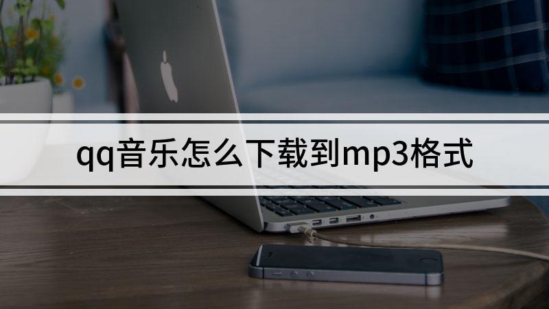 qq音乐怎么下载到mp3格式