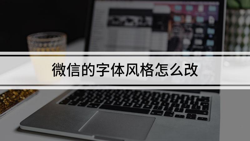 微信的字体风格怎么改
