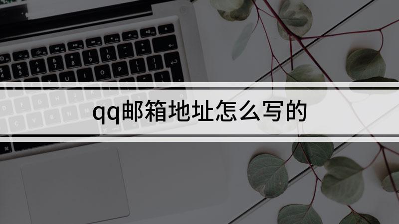 qq邮箱地址怎么写的