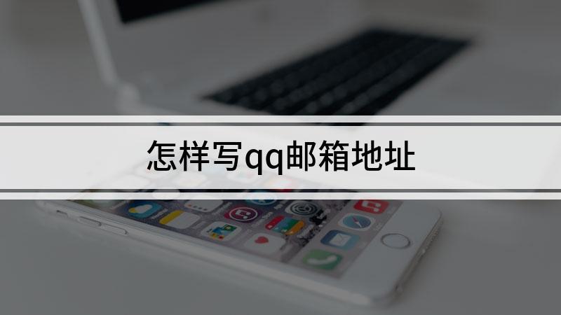 怎样写qq邮箱地址
