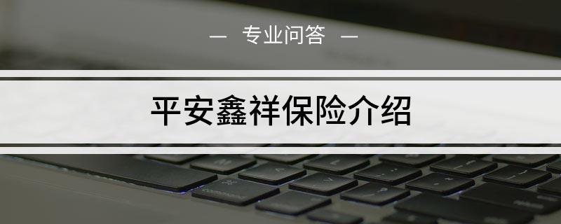 平安鑫祥保险介绍