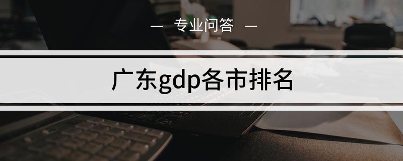广东gdp各市排名