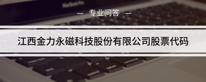 江西金力永磁科技股份有限公司股票代码