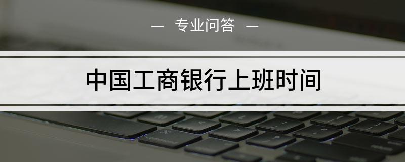 中国工商银行上班时间