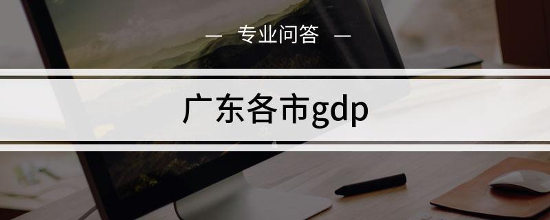 广东各市gdp
