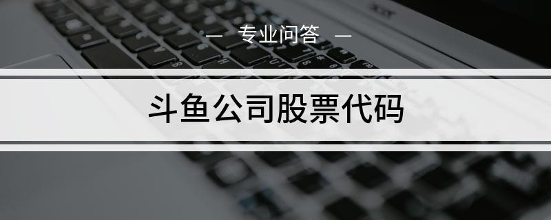 斗鱼公司股票代码