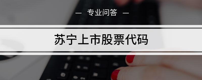 苏宁上市股票代码