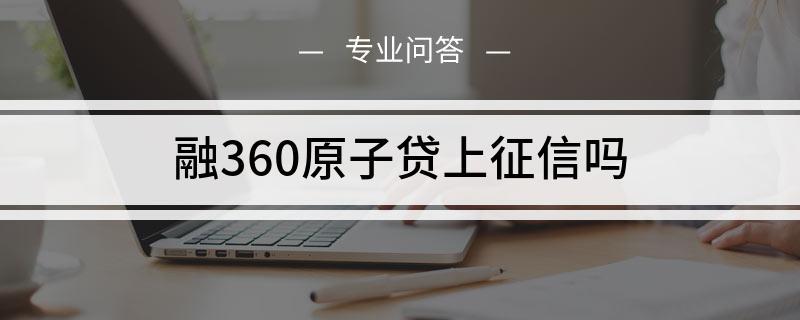 融360原子贷上征信吗