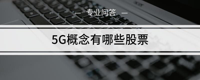 5G概念有哪些股票