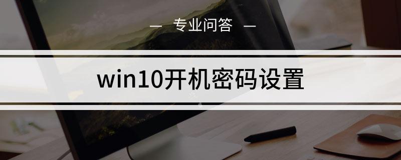 win10开机密码设置