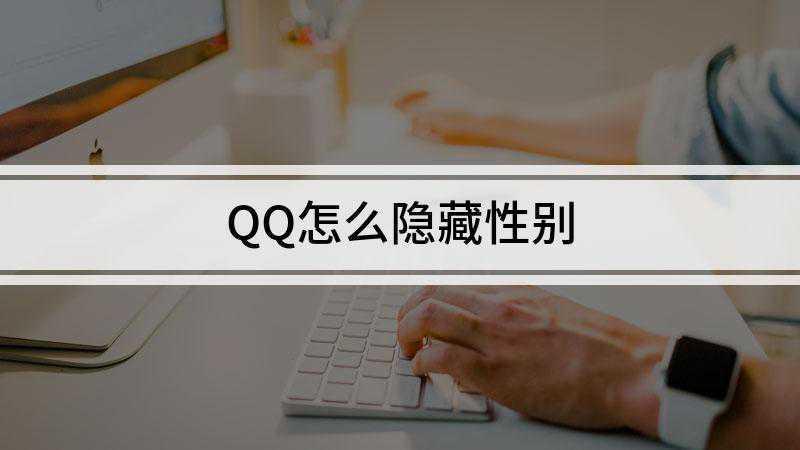 QQ怎么隐藏性别