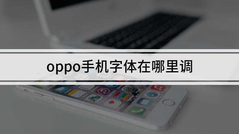 oppo手机字体在哪里调