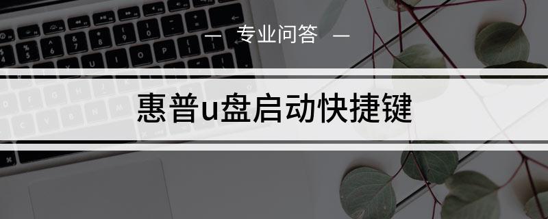 惠普u盘启动快捷键