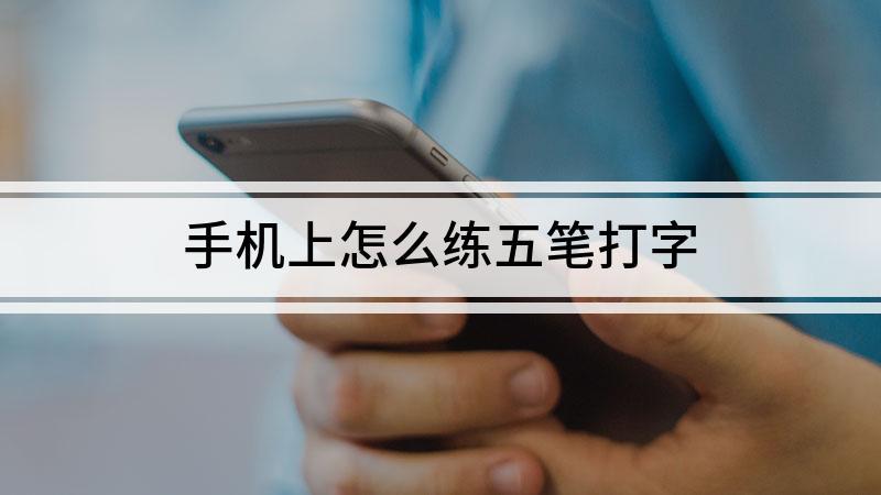 手机上怎么练五笔打字