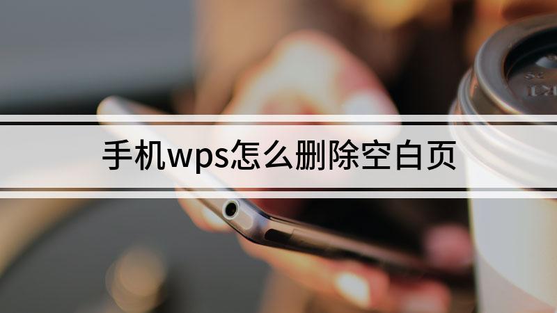 手机wps怎么删除空白页