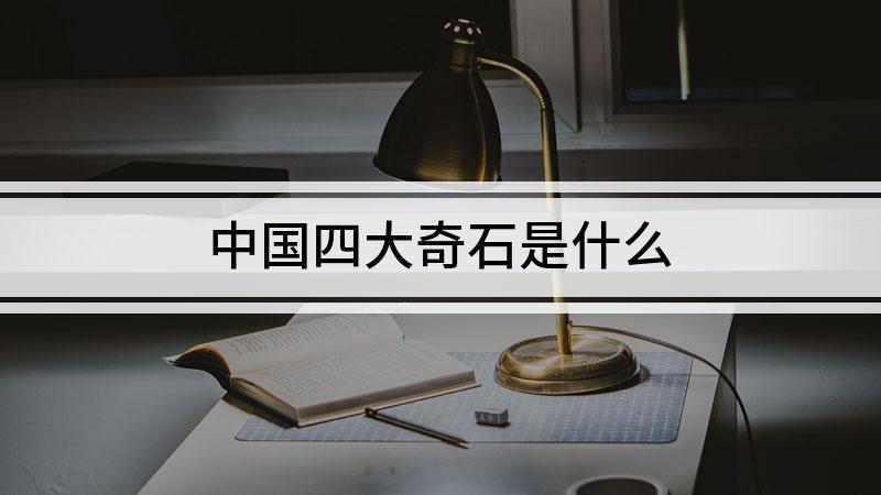 中国四大奇石是什么