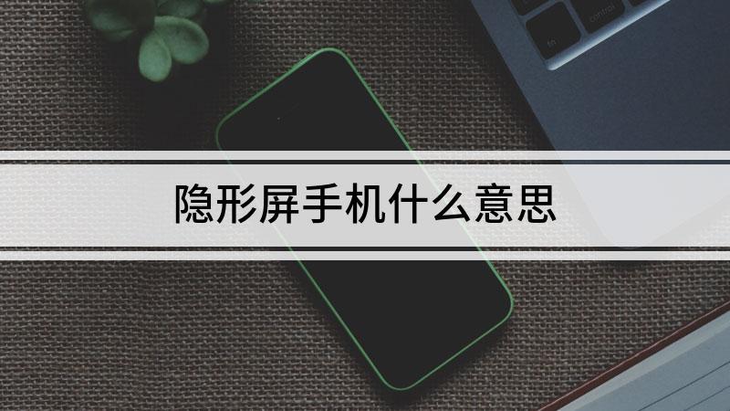 隐形屏手机什么意思