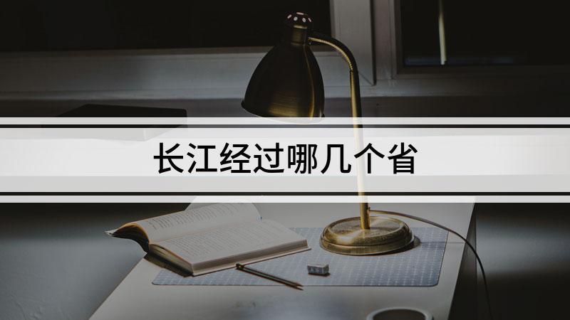 长江经过哪几个省