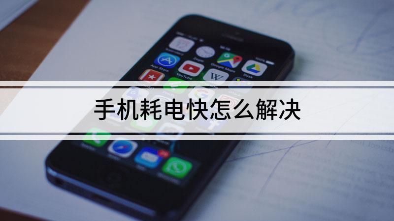 手机耗电快怎么解决