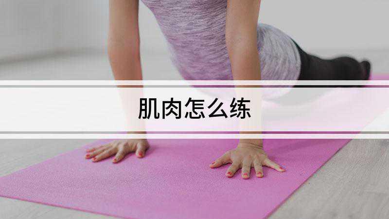 肌肉怎么练