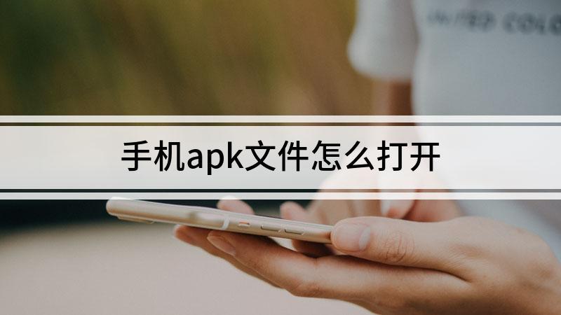 手机apk文件怎么打开