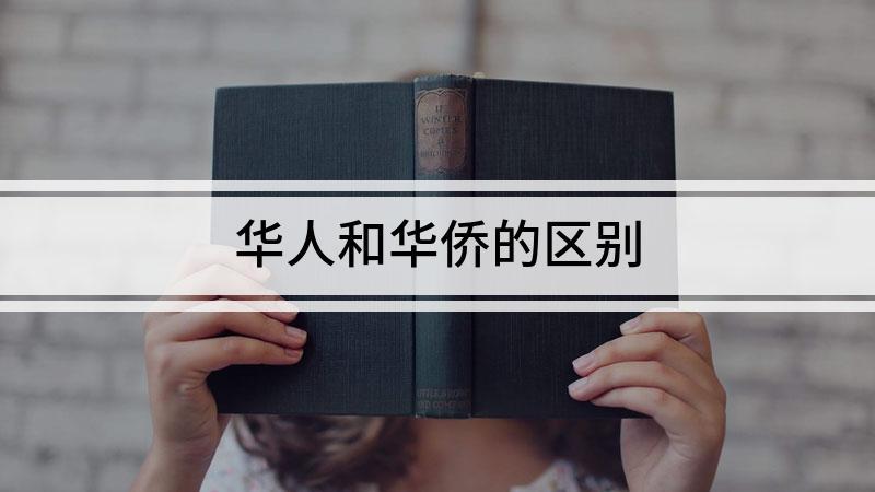 华人和华侨的区别