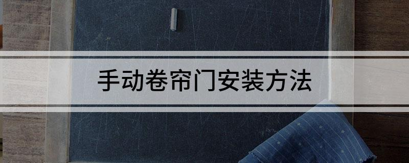 手动卷帘门安装方法