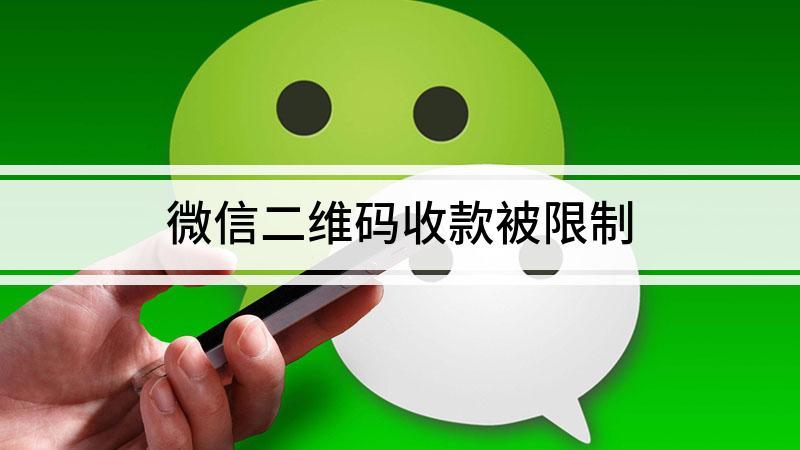 微信二维码收款被限制