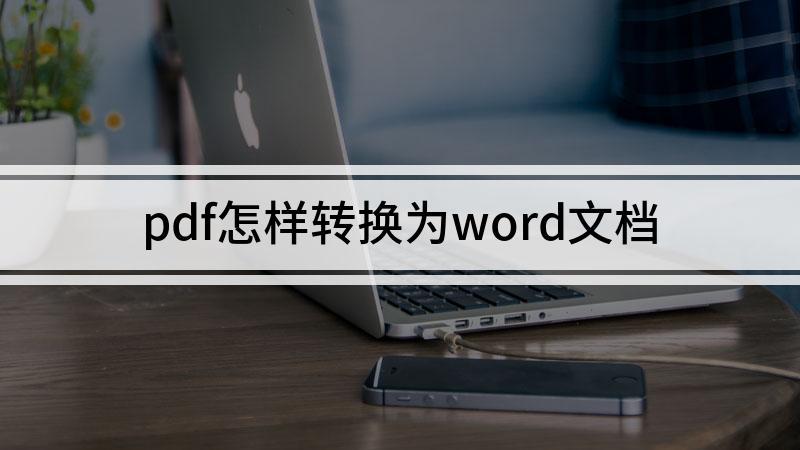 pdf怎样转换为word文档