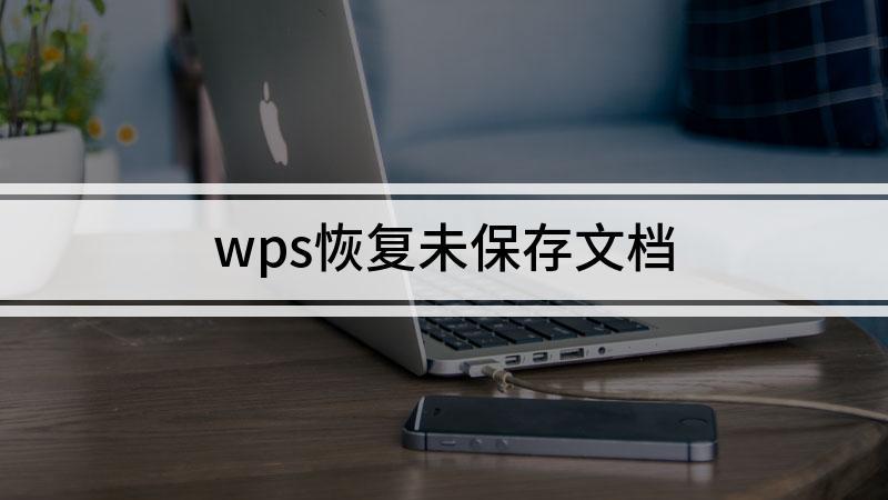 wps恢复未保存文档