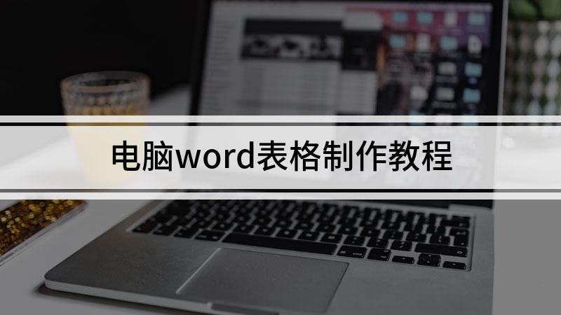 电脑word表格制作教程