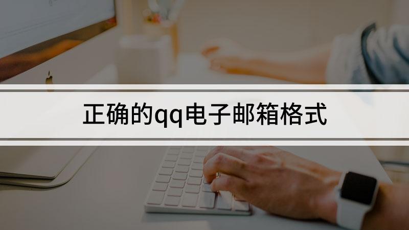 正确的qq电子邮箱格式