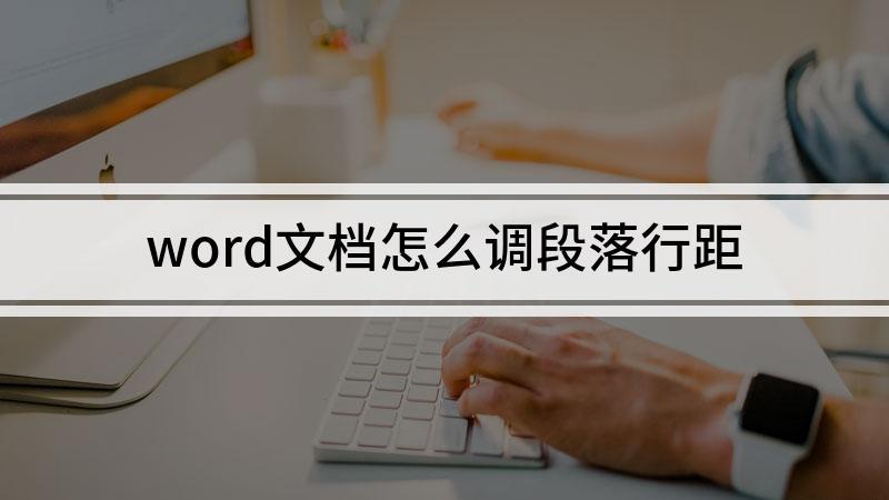 word文档怎么调段落行距