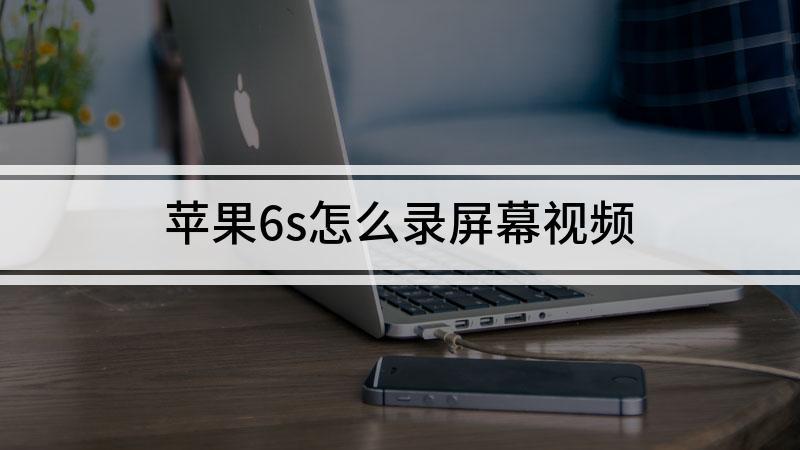 苹果6s怎么录屏幕视频