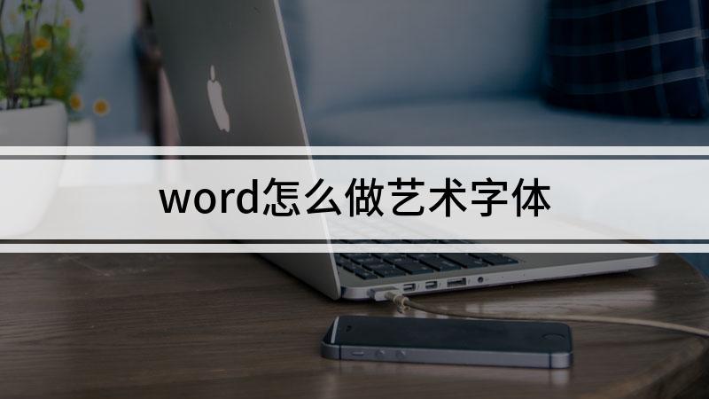 word怎么做艺术字体