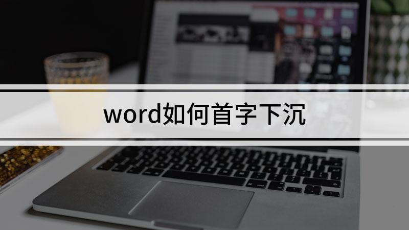 word如何首字下沉