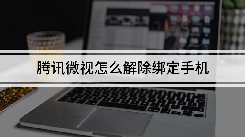 腾讯微视怎么解除绑定手机