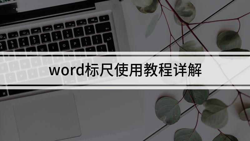 word标尺使用教程详解