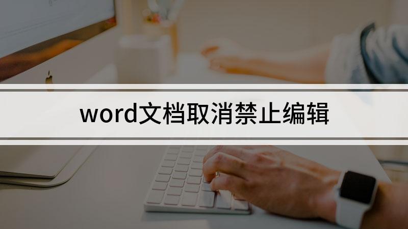 word文档取消禁止编辑