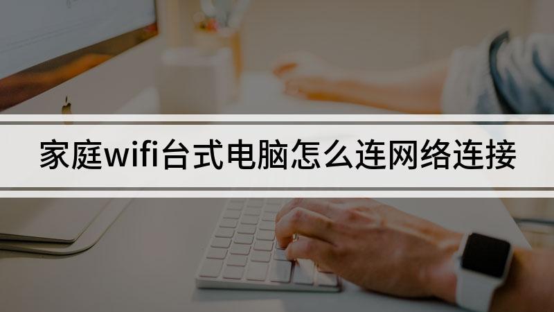 家庭wifi台式电脑怎么连网络连接