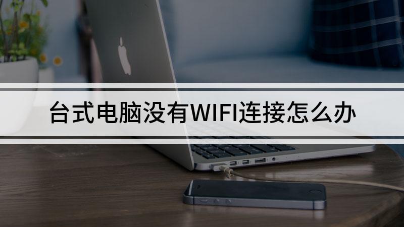 台式电脑没有WIFI连接怎么办