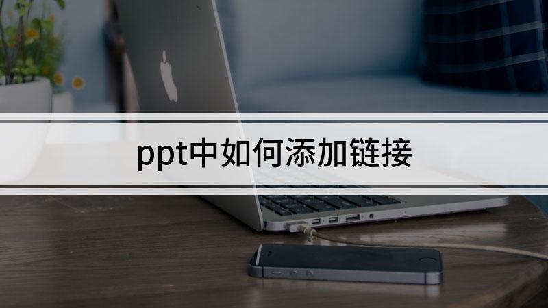 ppt中如何添加链接