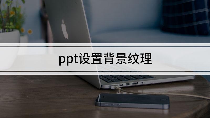 ppt设置背景纹理