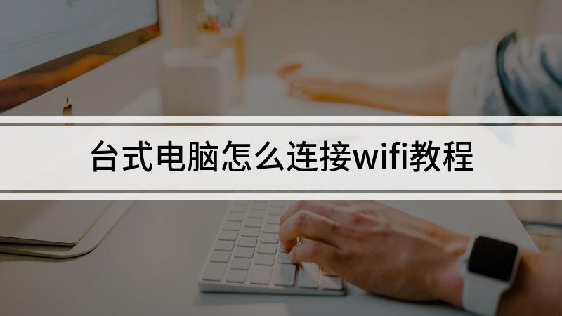 台式电脑怎么连接wifi教程