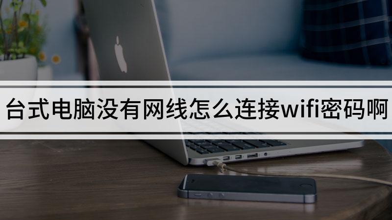 台式电脑没有网线怎么连接wifi密码啊