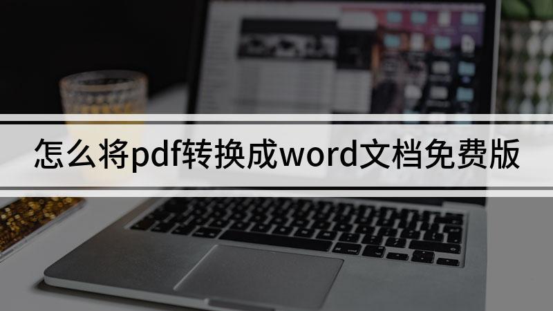 怎么将pdf转换成word文档免费版