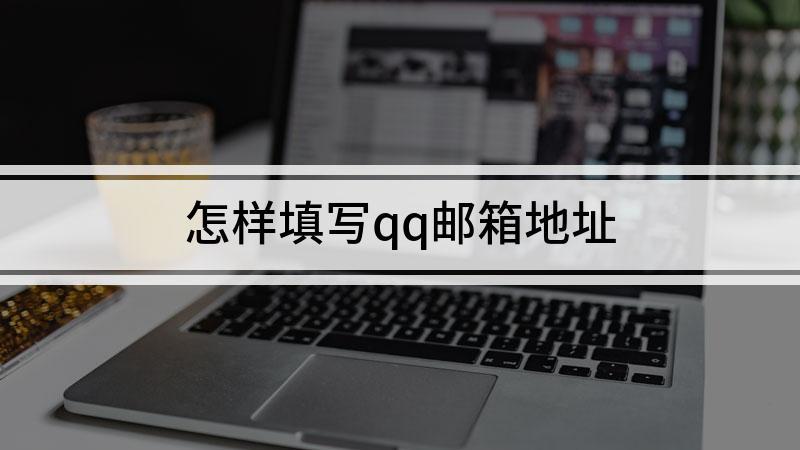 怎样填写qq邮箱地址