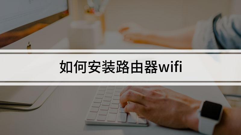 如何安装路由器wifi